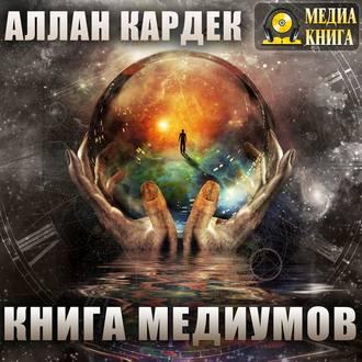 Аудиокнига Книга медиумов