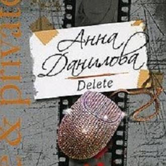 Аудиокнига Delete
