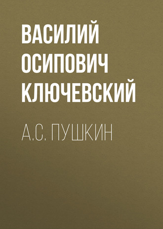 Аудиокнига А.С. Пушкин