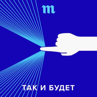 Аудиокнига «И тогда Михаил ввел собственную валюту»: обсуждаем экономику будущего
