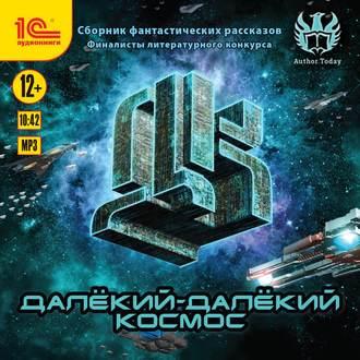 Аудиокнига Далекий-далекий космос. Сборник фантастических рассказов