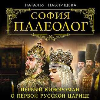 Аудиокнига София Палеолог. Первый кинороман о первой русской царице