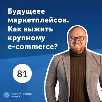 Аудиокнига Андрей Павленко, Scallium, Hubber. Будущее маркетплейсов. Как создать маркетплейс с нуля или трансформировать интернет-магазин в маркетплейс?