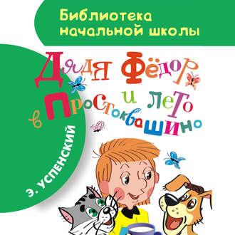 Аудиокнига Дядя Фёдор и лето в Простоквашино