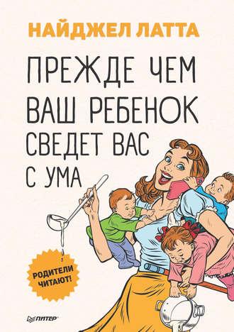 Купить Прежде чем ваш ребенок сведет вас с ума