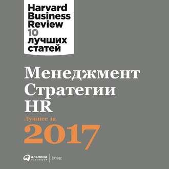 Аудиокнига Менеджмент. Стратегии. HR: Лучшее за 2017 год