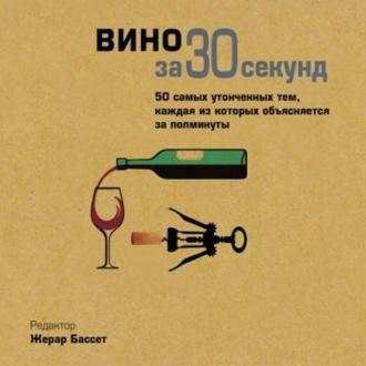 Аудиокнига Вино за 30 секунд