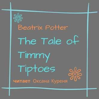Аудиокнига The Tale of Timmy Tiptoes