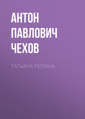 Аудиокнига Татьяна Репина