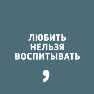 Аудиокнига Выпуск 104
