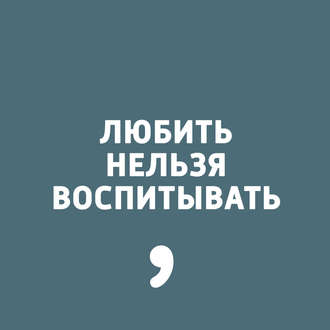 Аудиокнига Выпуск 89