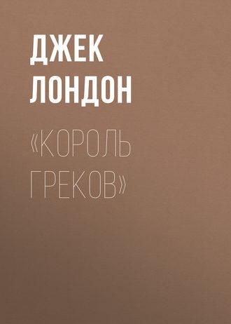 Аудиокнига «Король греков»
