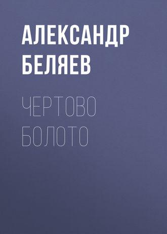 Аудиокнига Чертово болото