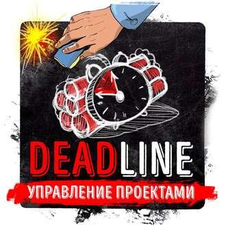 Аудиокнига Deadline. Том ДеМарко. Обзор