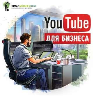 Аудиокнига YouTube для бизнеса. Майкл Миллер. Обзор
