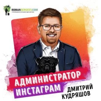 Аудиокнига Администратор инстаграма. Дмитрий Кудряшов. Обзор