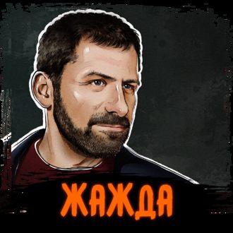 Аудиокнига Жажда. Игорь Рыбаков. Обзор
