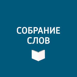 Аудиокнига К 140-летию Льва Троцкого