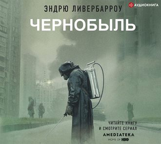 Аудиокнига Чернобыль 01:23:40