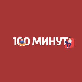 Аудиокнига Мир комиксов. #4. Россия