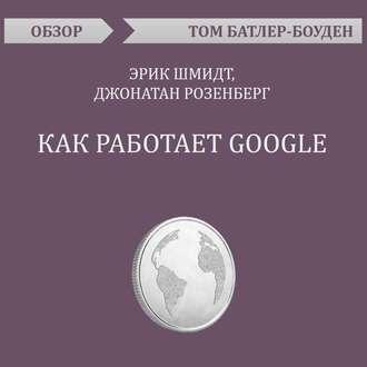 Аудиокнига Как работает Google. Эрик Шмидт, Джонатан Розенберг (обзор)
