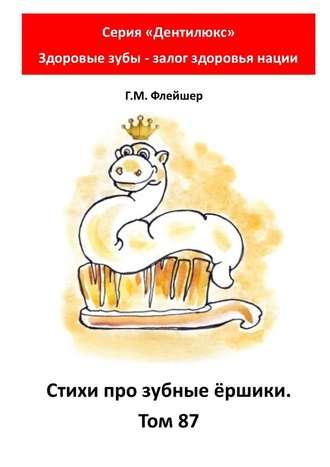 Купить Стихи про зубные ёршики. Том 87. Серия «Дентилюкс». Здоровые зубы – залог здоровья нации