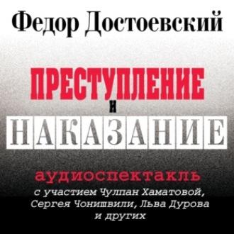 Аудиокнига Преступление и наказание (спектакль)