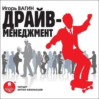 Аудиокнига Драйв-менеджмент