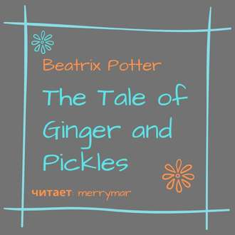 Аудиокнига The Tale of Ginger and Pickles