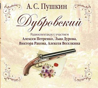 Аудиокнига Дубровский (спектакль)