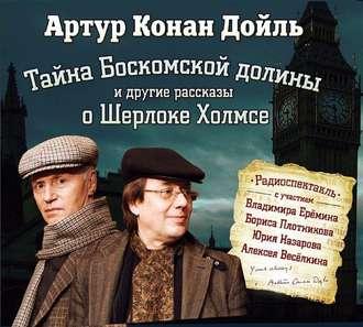 Аудиокнига Тайна Боскомской долины. 4 рассказа о Шерлоке Холмсе в аудиоспектаклях