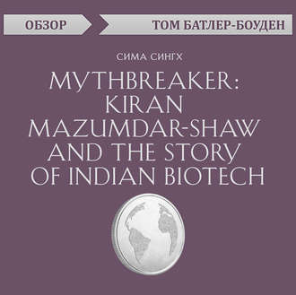 Аудиокнига Mythbreaker: Kiran Mazumdar-Shaw and the Story of Indian Biotech. Сима Сингх (обзор)
