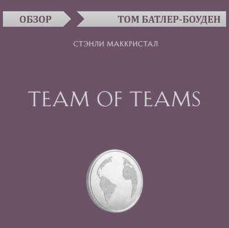 Аудиокнига Team of Teams. Стэнли Маккристал (обзор)