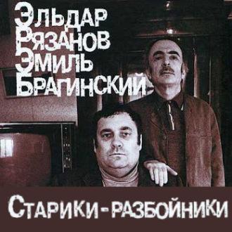Аудиокнига Старики-разбойники