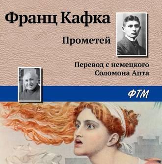 Аудиокнига Прометей