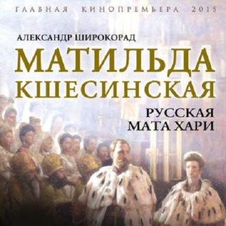 Аудиокнига Матильда Кшесинская. Русская Мата Хари