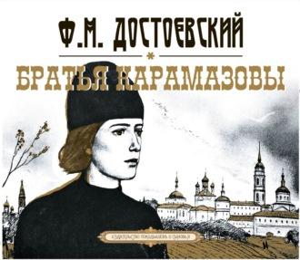 Аудиокнига Братья Карамазовы