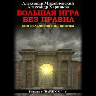 Аудиокнига Жаркая осень 1904 года