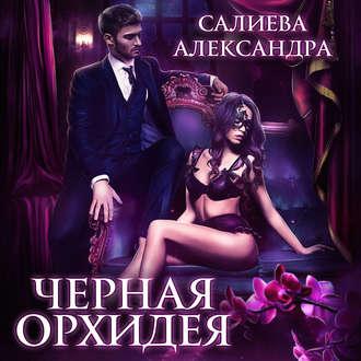 Аудиокнига Чёрная орхидея
