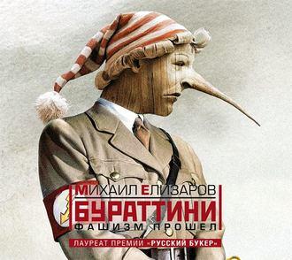 Аудиокнига Бураттини. Фашизм прошел