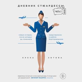 Аудиокнига Дневник стюардессы. Часть 2