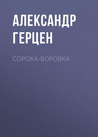 Аудиокнига Сорока-воровка