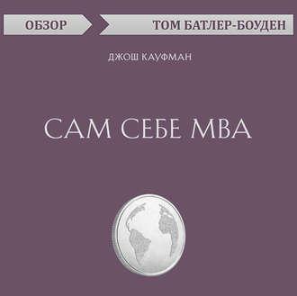 Аудиокнига Сам себе MBA. Джош Кауфман (обзор)