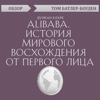 Аудиокнига Alibaba. История мирового восхождения от первого лица. Дункан Кларк (обзор)