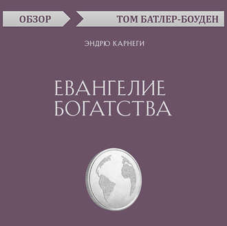 Аудиокнига Евангелие богатства. Эндрю Карнеги (обзор)
