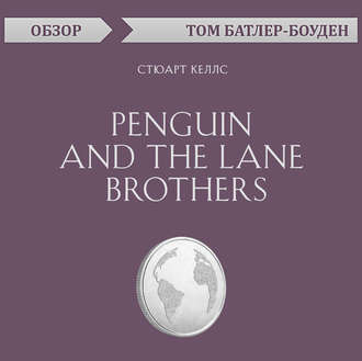 Аудиокнига Penguin and the Lane Brothers. Стюарт Келлс (обзор)