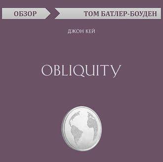 Аудиокнига Obliquity. Джон Кей (обзор)