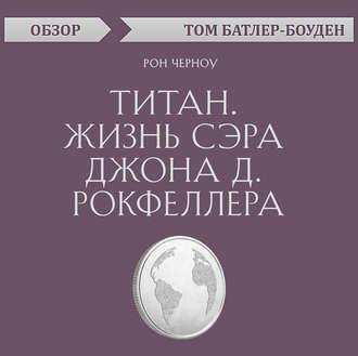 Аудиокнига Титан. Жизнь сэра Джона Д. Рокфеллера. Рон Черноу (обзор)