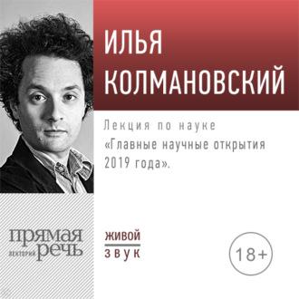 Аудиокнига Лекция «Главные научные открытия 2019 года»