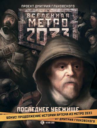 Купить Метро 2033. Последнее убежище (сборник)